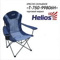 Кресло складное (T-750-99806H) Helios