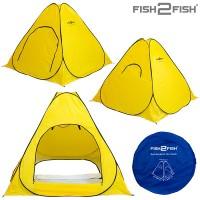 Палатка зимняя Fish 2 Fish автомат 2,2х2,2x1,7 м дно на молнии желтая